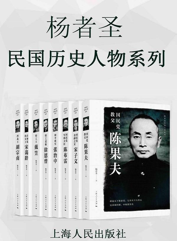 《杨者圣民国历史人物系列》杨者圣【文字版_PDF电子书_下载】