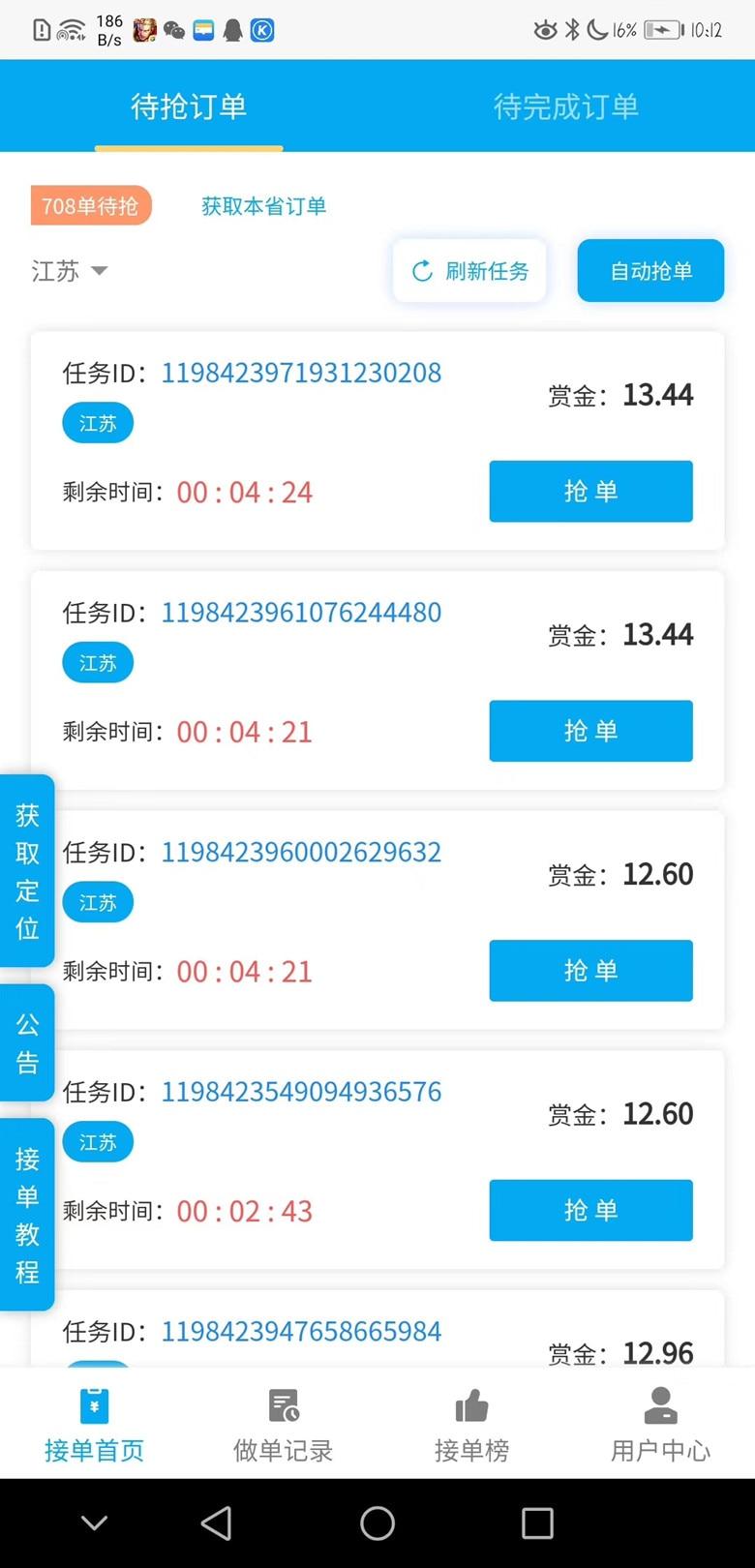 微信辅助接单平台网站,这个必须要知道,轻松日撸百元! 手机赚钱 第1张