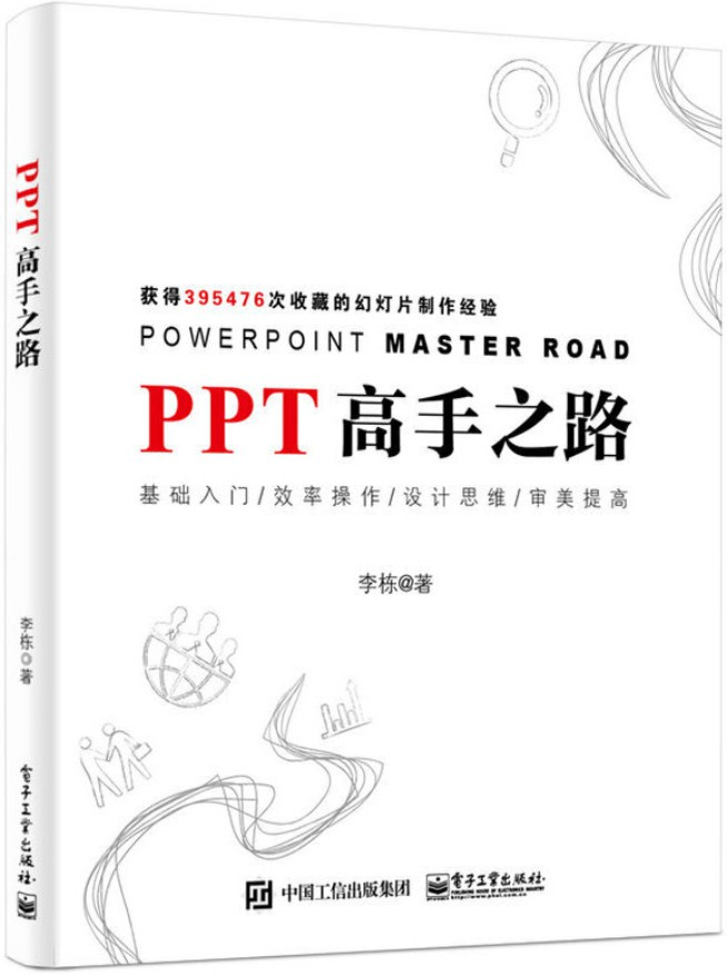《PPT高手之路》李栋【文字版_PDF电子书_下载】