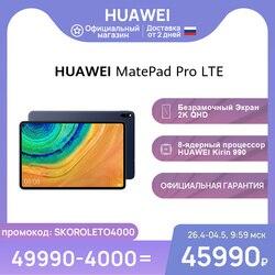 Планшет HUAWEI MatePad Pro LTE|6+128 ГБ| Kirin 990 |2K экрана【Ростест, Доставка от 2 дней, Официальная гарантия】