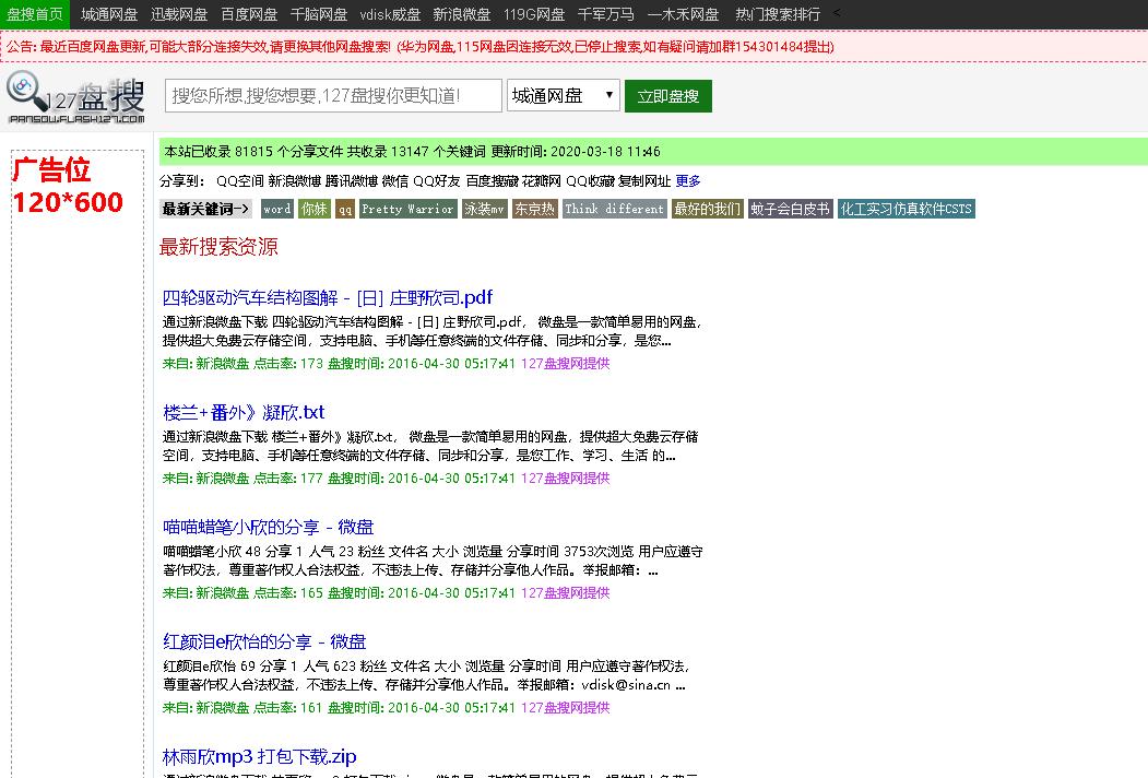全网网盘搜索源码-资源搜索神器-52资源网