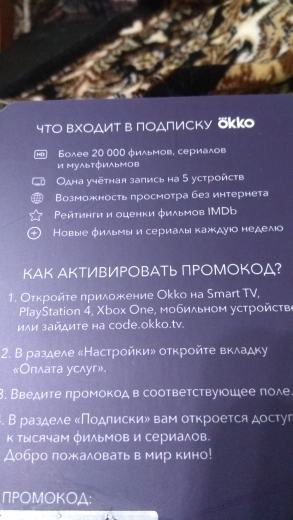 Пакет подписок Okko «Оптимум» на 6 месяцев [Карта цифрового кода]