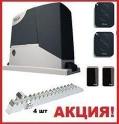 Nice rd400kit-foto set автоматики for sliding gate with wide opening up to 6 m and weight up to 400 kg.