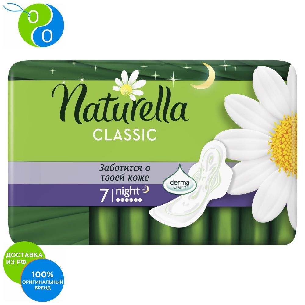 Фото - Women scented pads Naturella CLASSIC Night (with chamomile aroma) Single, 7 pcs.,sanitary napkin Naturella, sanitary napkins Naturella, feminine pads Naturella, feminine pads Naturella, sanitary napkin, sanitary napkin gel pads under the distal part of the foot gess soft step gel pads foot insoles comfortable shoes gessmarket