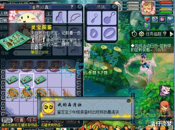 梦幻西游:第一无级别棒285万被瞬秒,230件军火一次性鉴定完!插图(4)