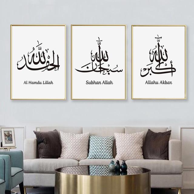 Мусульманский постер и печать на холсте, арабская настенная картина, каллиграфия для гостиной, украшение для дома