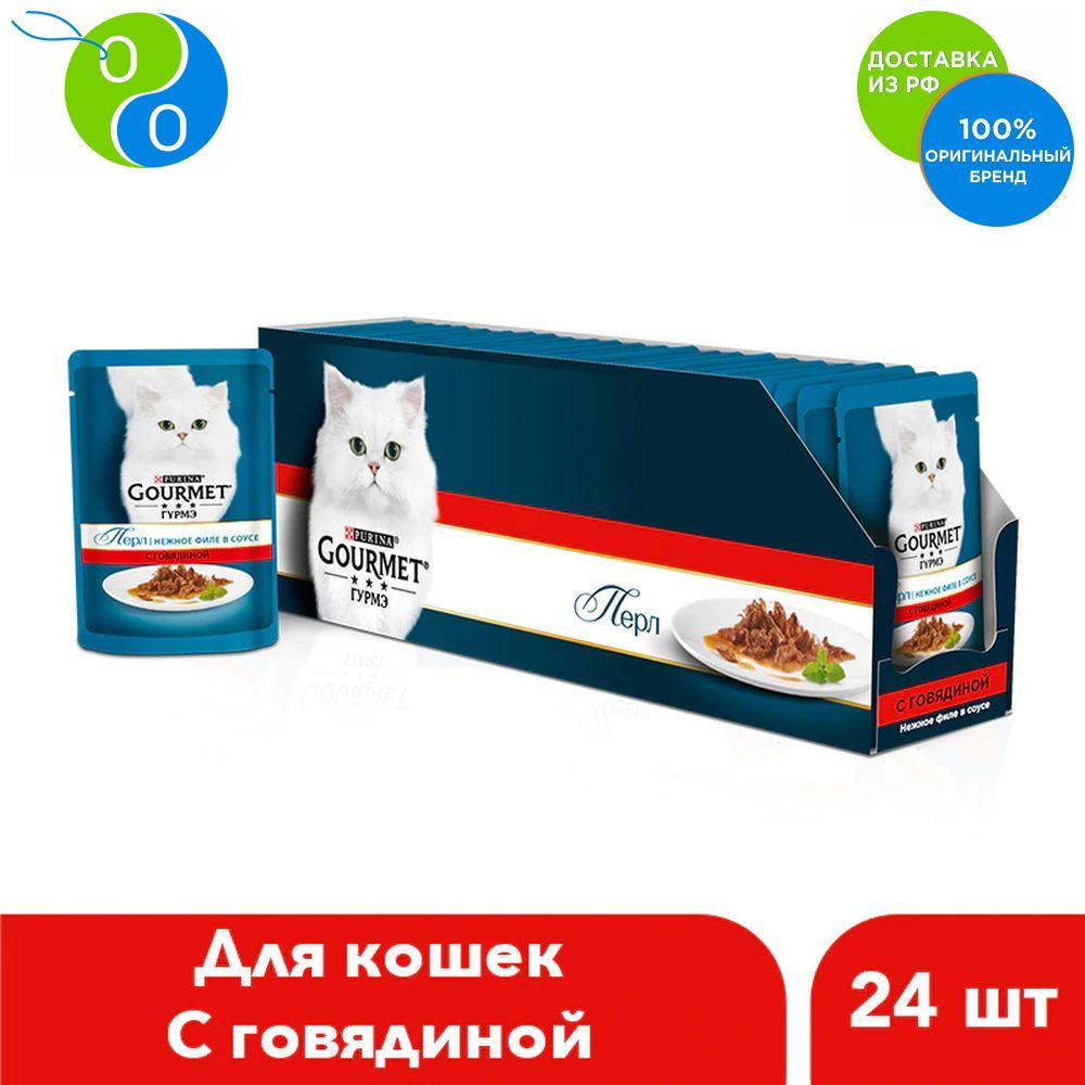 Set of wet food Gourmet Perle Mini fillet for cats with beef, spider 85 g x 24 pcs.,Gourmet, Gourmet, gourme, cat food, wet food, soft pet food, souffle for cats, souffle cat food, cat food, souffle koshey, treats for wet food gourmet perle mini fillet for cats with turkey pouch 24x85 g