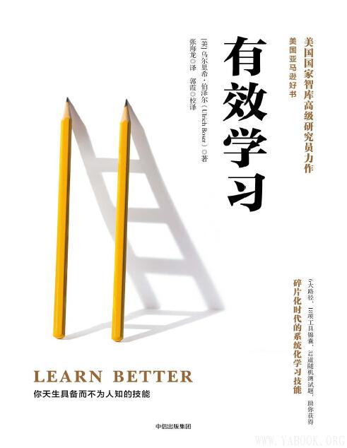 《有效学习》封面图片