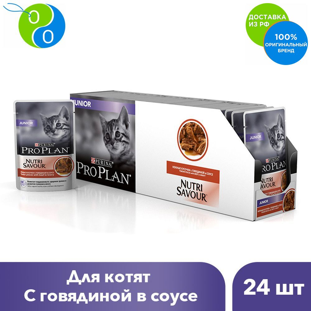 Set wet food Pro Plan Nutri Savour for kittens aged from 6 weeks to 1 year, with beef sauce, 85g x 24 pcs.,Pro Plan, Pro Plan Veterinary Diets, Purina, Pyrina, Adult, Adult cats Adult dogs for healthy development, for недорого
