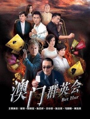 赌城群英会粤语版