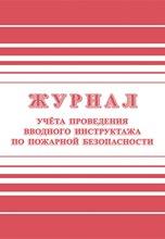 Журнал регистрации Комус вводного противопожарного инструктажа
