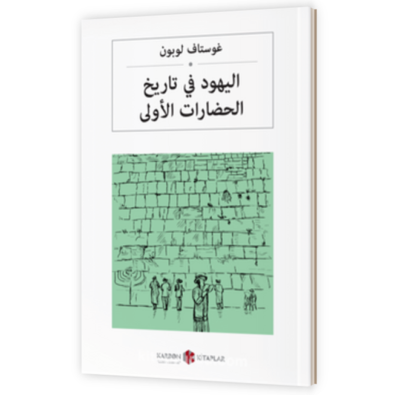 The Jews in the History of the First Civilizations - Gustave Le Bon - Arabic Book