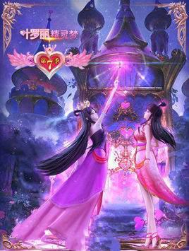 精灵梦叶罗丽 第7季的海报