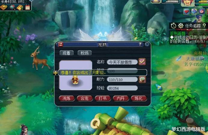 梦幻西游:12技能全红月影仙回炉,刚看第一排技能玩家就慌了?插图(1)