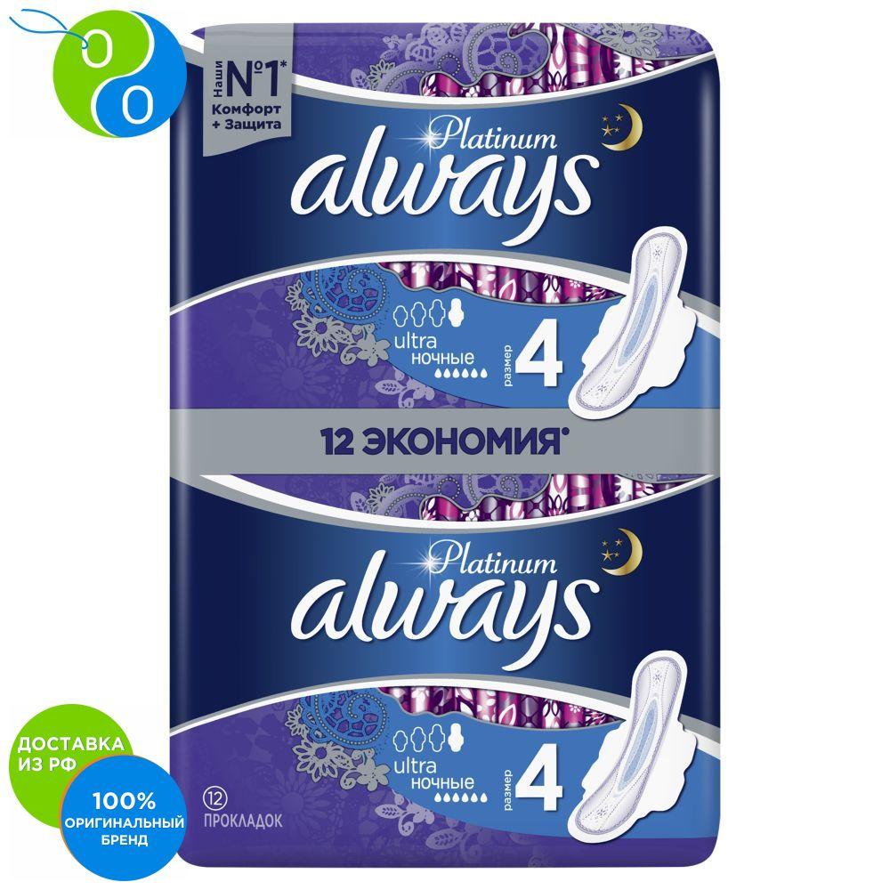 цена на Sanitary towels with wings Always Ultra Platinum Night size 4, 12 pc.,sanitary pads Always platinum, a sanitary napkin Always platinum, gasket, gaskets, gigienicheskieprokladki, gigienicheskayaprokladka, feminine hygie