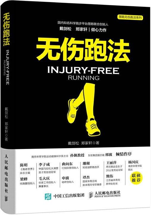 《无伤跑法》封面图片