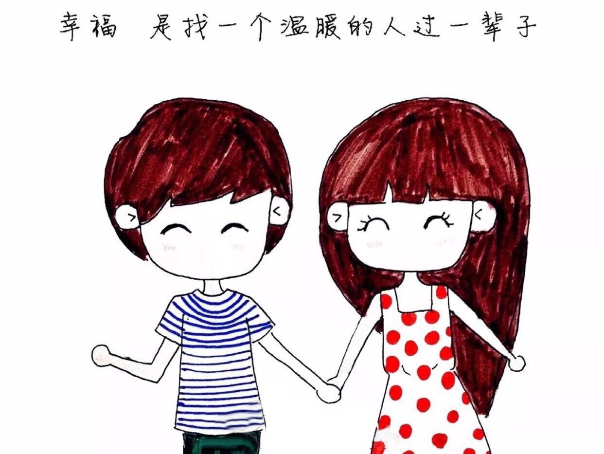 遇到对的人的简短句子、幸福的说说