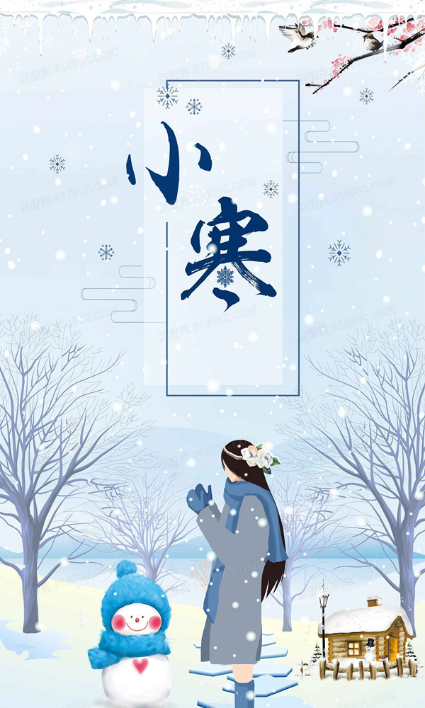 《小寒》封面图片