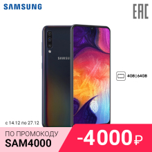 Смартфон Samsung Galaxy A50 4+64GB