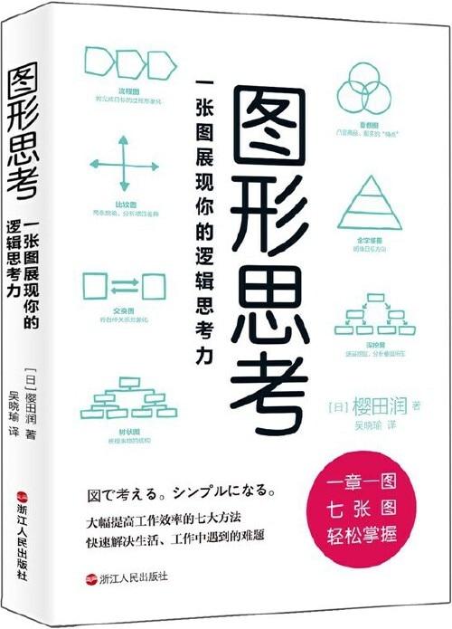 《图形思考:一张图展现你的逻辑思考力》樱田润【文字版_PDF电子书_下载】