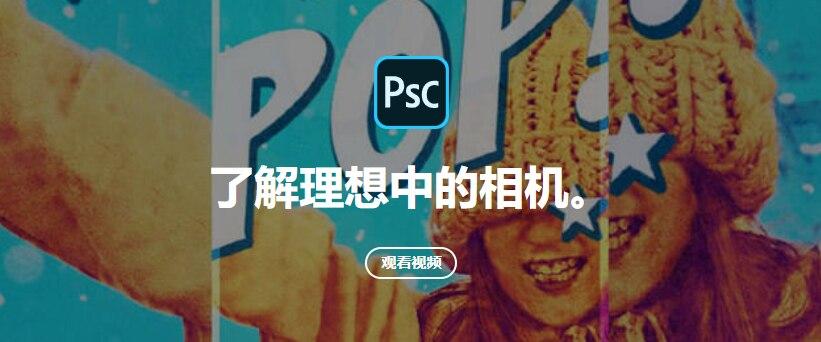 Adobe Photoshop Camera 目前正在内测开放申请