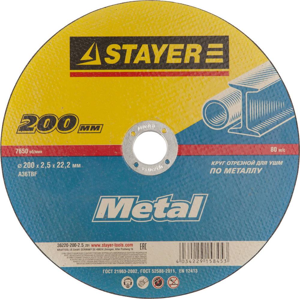 Circle Cutting STAYER 200х2. 5х22 MASTER 36220-200-2.5_z01