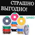 Филамент 3d Пластик для 3D Печати Winbo ABS 1.75мм для 3D Печати принтеров Creality Anycubic Ender-3 Mega-S
