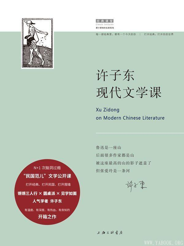 《许子东现代文学课》许子东【文字版_PDF电子书_下载】