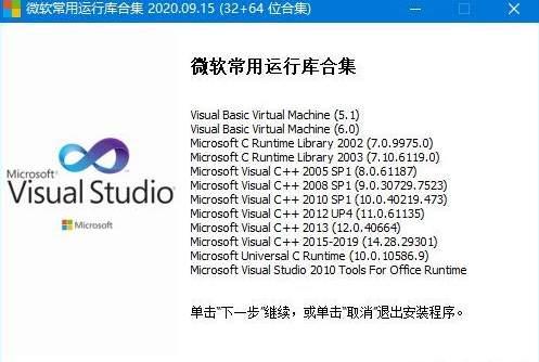 微软常用运行库合集2020.09