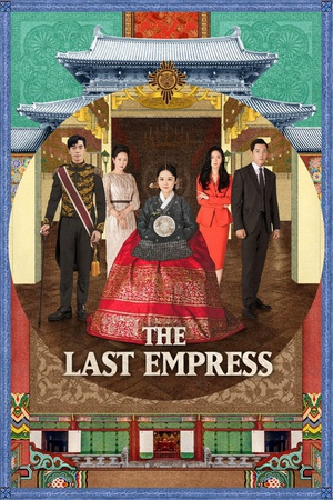 皇后的品格/The.Last.Empress