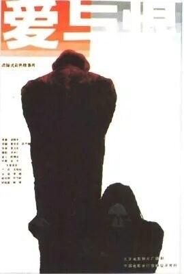 爱与恨1985