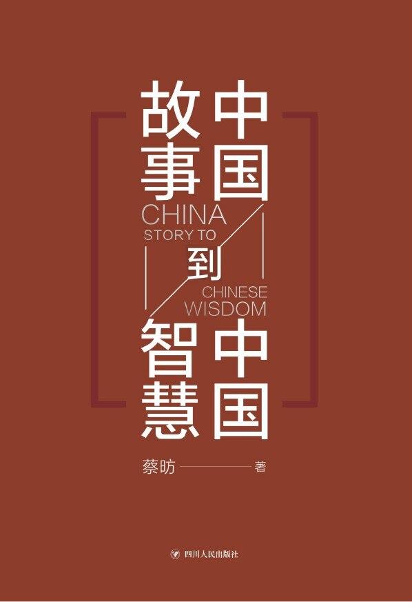 《中国故事到中国智慧》封面图片