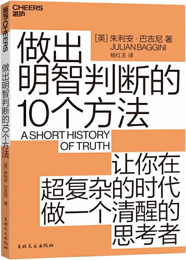 《做出明智判断的10个方法》朱利安·巴吉尼【文字版_PDF电子书_下载】