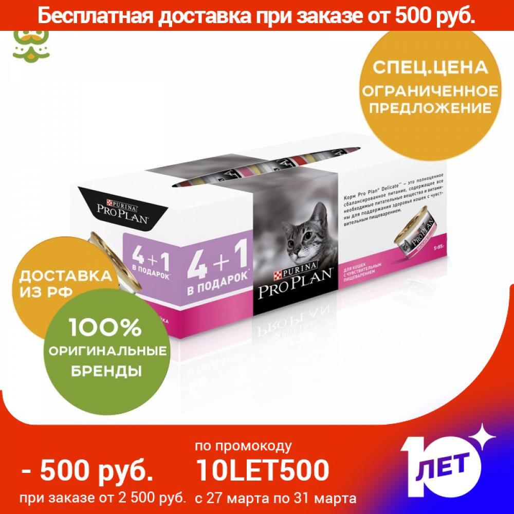 PRO PLAN DELICATE для кошек с чувствительным пищеварением, Индейка (паштет) 85г., 4+1
