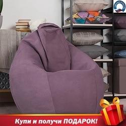 Bolsa de frijol, poof, sofá perezoso, tatami, para sala de estar, Lima + Delicatex de color lila con relleno, para el hogar