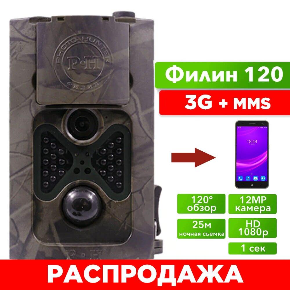 Chasse thermique imageur caméra piège hibou 120 MMS 3G Email photo pièges gsm caméra sécurité 16mp 1080p Full Hd infrarouge nuit tir 25m téléphone