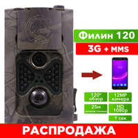 Hunt thermal imager camera trap Owl 120 MMS 3G Email photo traps gsm camera security 16mp 1080p Full Hd infrared night shooting 25m phone