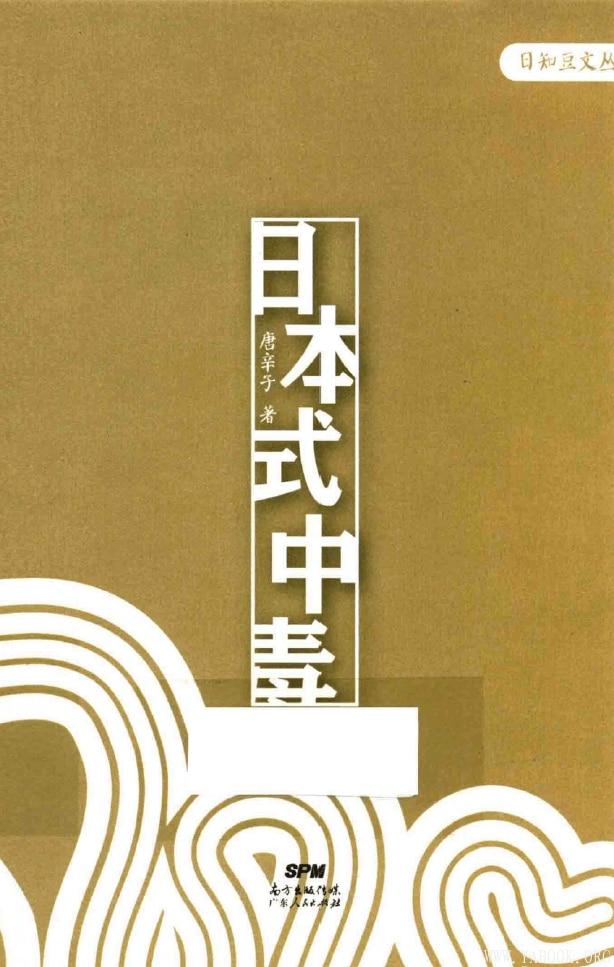 《日本式中毒》唐辛子.扫描版[PDF]