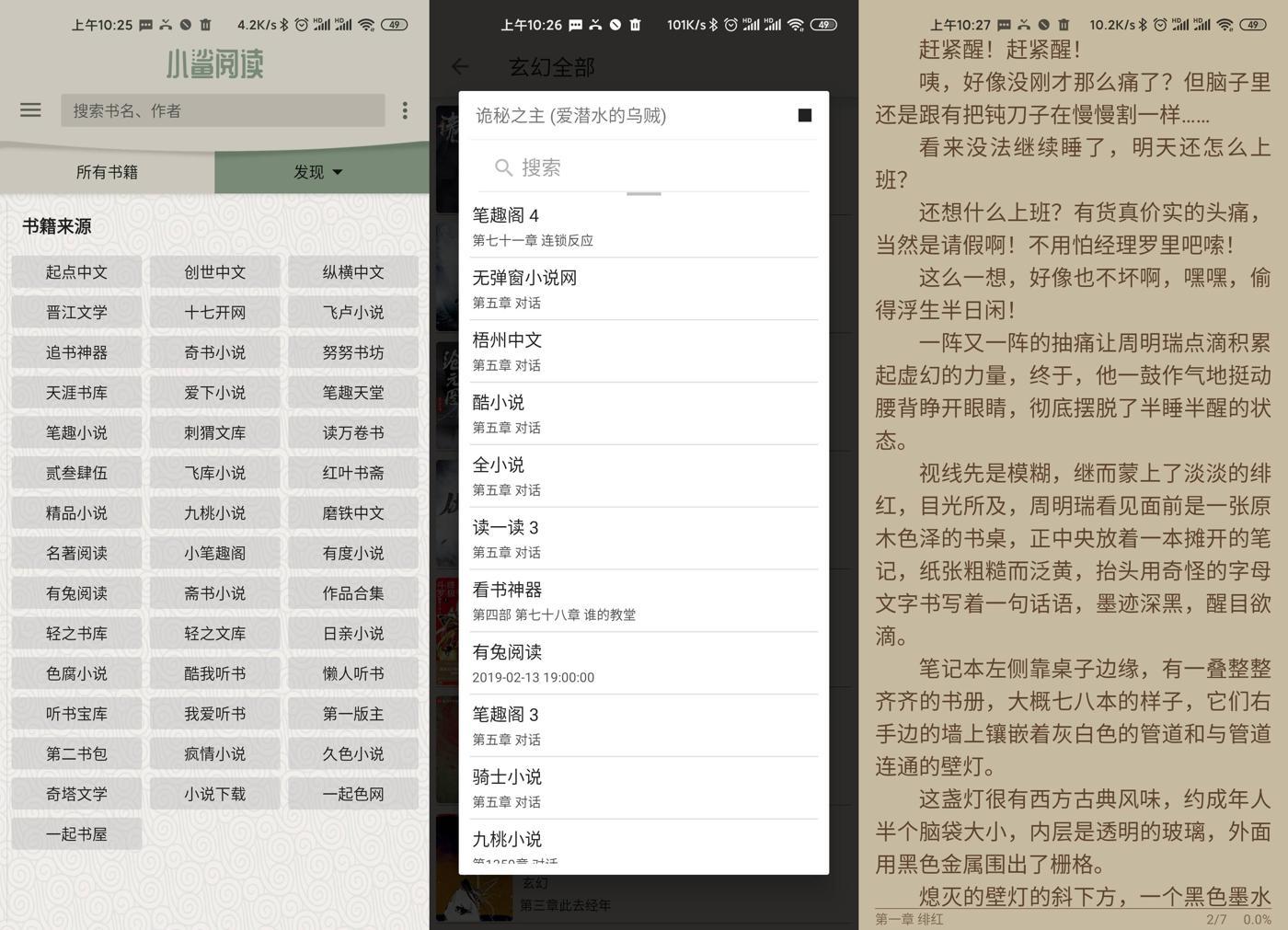 安卓小鲨阅读v1.1.3绿化版