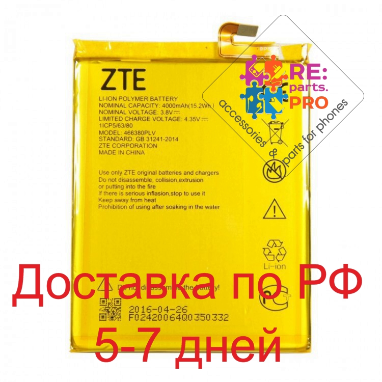 Battery ZTE Blade A610/466380plv/A330 4000mAh