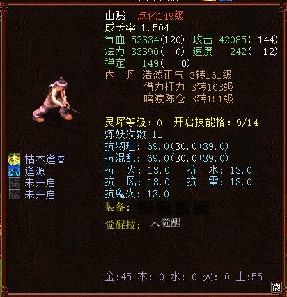 大话西游2:玩家驯养稀有召唤兽出炉!女贼、山贼上榜插图(2)
