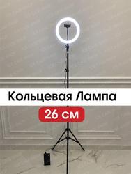 Светодиодная Кольцевая лампа Led Ring 26см штатив 2м [Склад в Роcсии] Бесплатная доставка кольцевой светильник для селфи макияжа