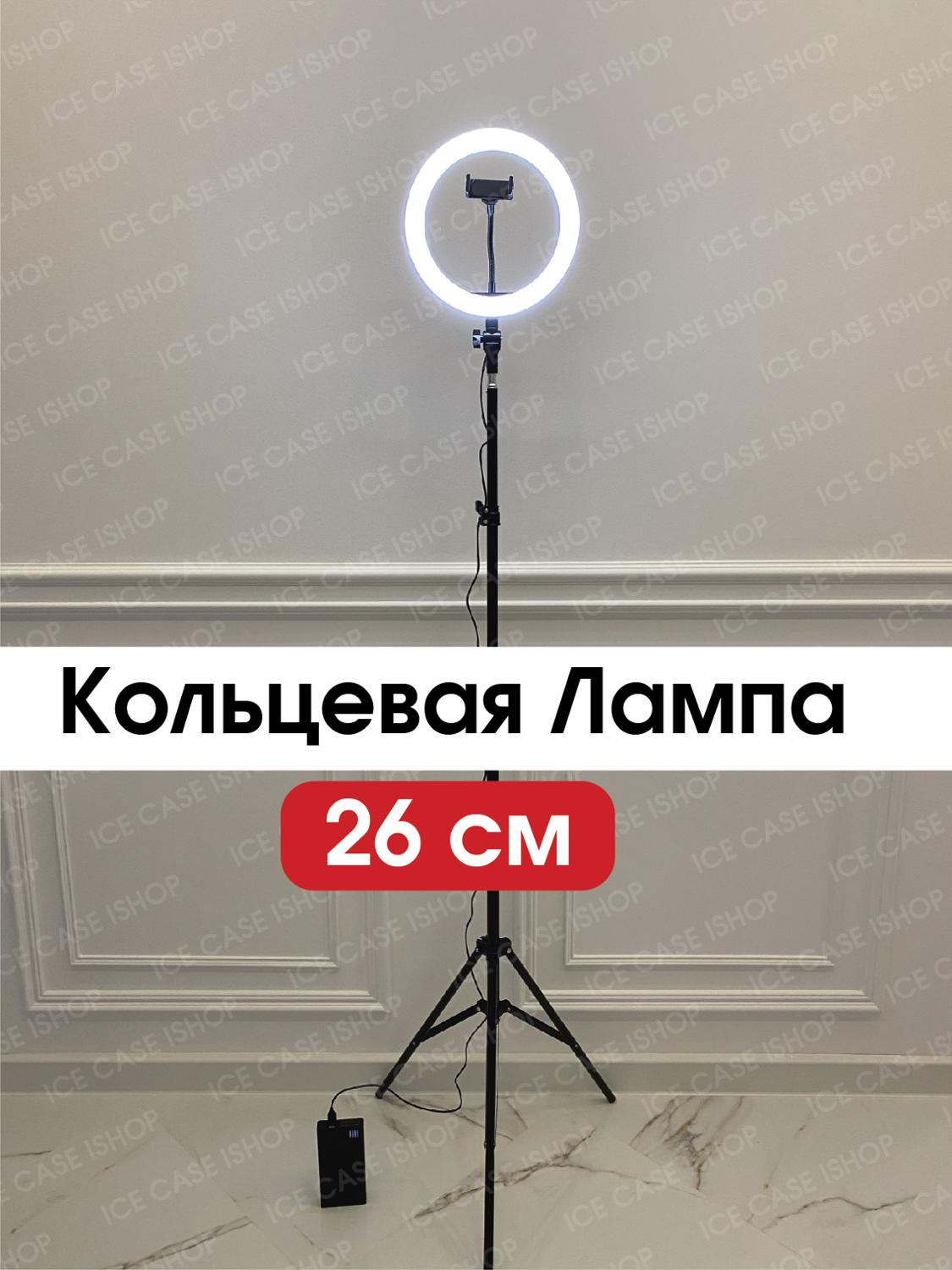 Led Ring Lamp 26cm Led Ring Tripod 2m [Warehouse In Russia] Free Shipping Ring Makeup Selfie Lamp
