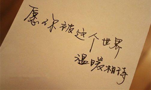 愿你被这个世界温柔以待图片带字手写