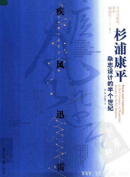《疾风迅雷——杉浦康平杂志设计的半个世纪》封面图片