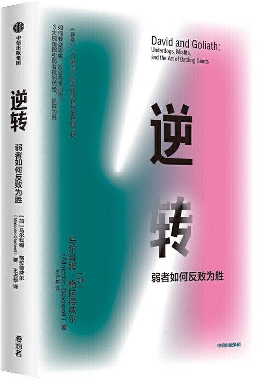 《逆转:弱者如何反败为胜》封面图片