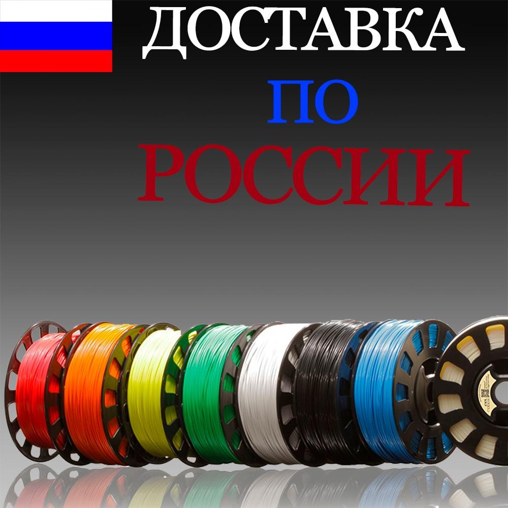 Пластиковые Нити YouSu Flex/HIPS/ABS/PETG/PLA/PLUS/для 3D-принтера, creality ender-3/pro/v2/anycubic/из России