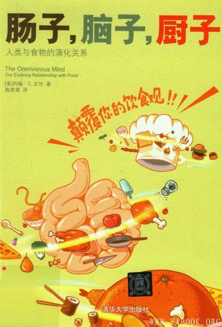 《肠子,脑子,厨子》封面图片
