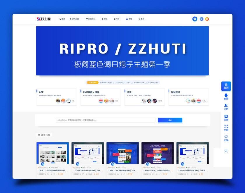 【更新RIPro5.5子主题UI美化】日主题专业版RIPRO细节美化增加在线自助友链申请与引导会员模块[子主题]-高岸姬