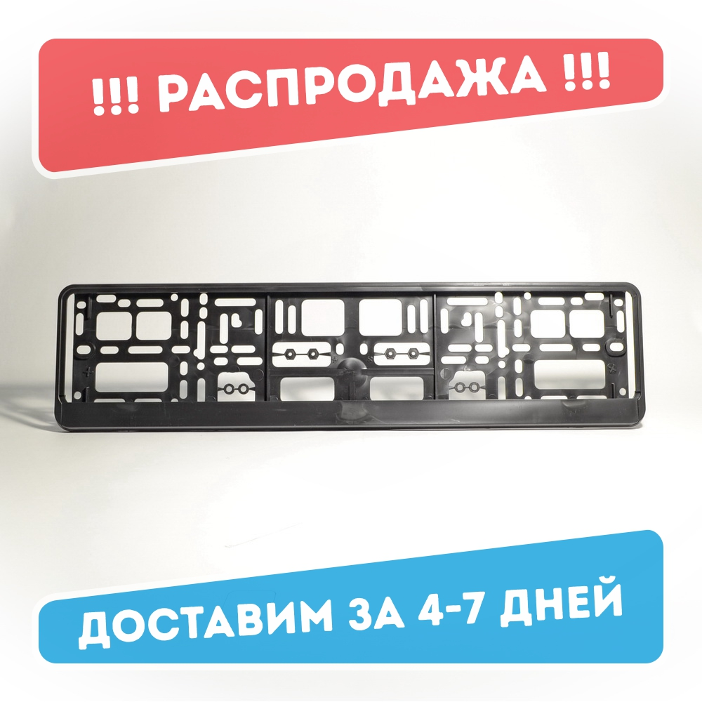 License plate frame. License plate cover. Car number plate. Number plate holder. Ramka.Clear black.A.ST.CLEAR